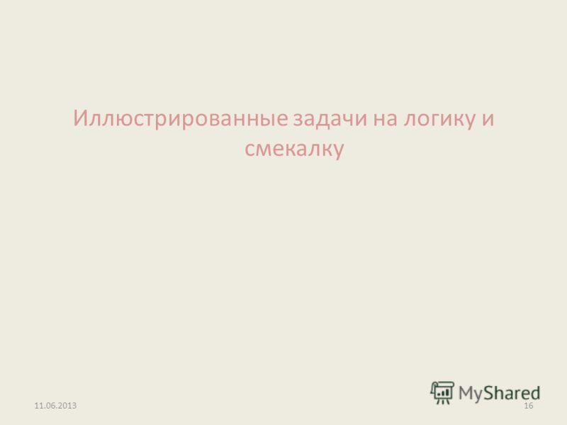 Иллюстрированные задачи на логику и смекалку 11.06.201316