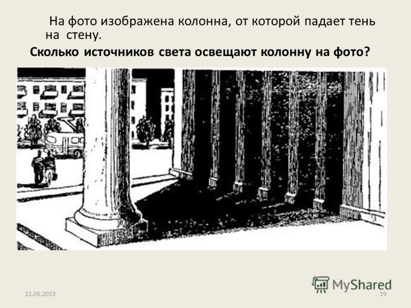 На фото изображена колонна, от которой падает тень на стену. Сколько источников света освещают колонну на фото? 11.06.201319