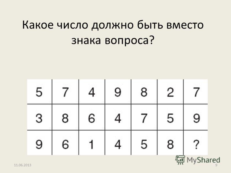 Какое число должно быть вместо знака вопроса? 11.06.20139