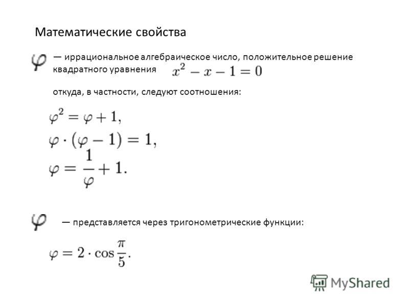 Математические свойства иррациональное алгебраическое число, положительное решение квадратного уравнения откуда, в частности, следуют соотношения: представляется через тригонометрические функции: