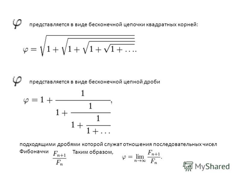 представляется в виде бесконечной цепочки квадратных корней: представляется в виде бесконечной цепной дроби подходящими дробями которой служат отношения последовательных чисел Фибоначчи Таким образом,