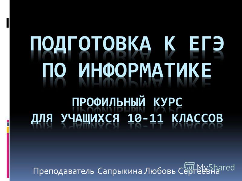 Преподаватель Сапрыкина Любовь Сергеевна