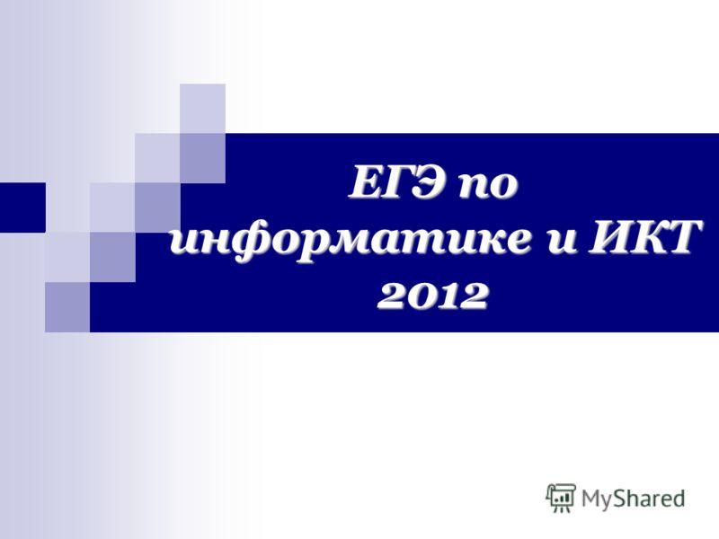 ЕГЭ по информатике и ИКТ 2012