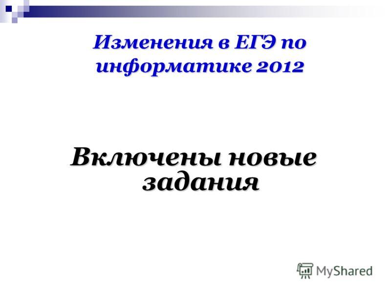 Изменения в ЕГЭ по информатике 2012 Включены новые задания