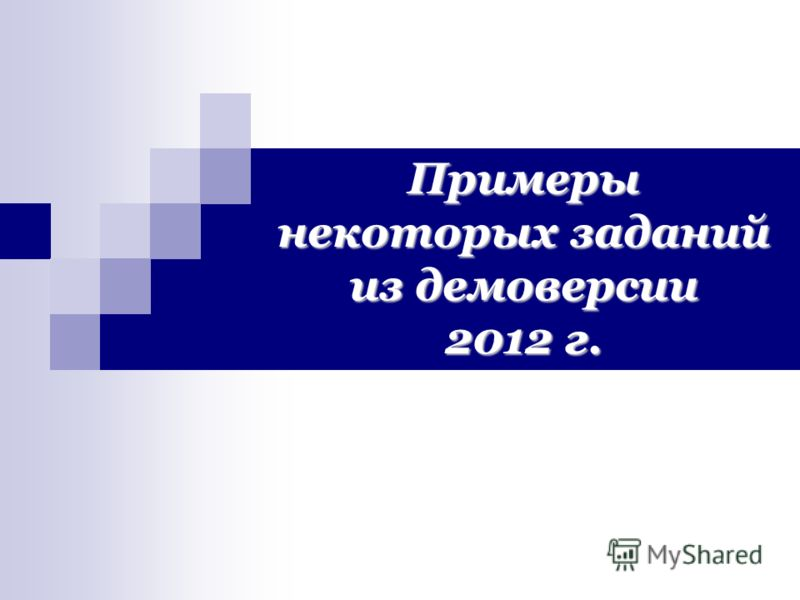 Примеры некоторых заданий из демоверсии 2012 г.