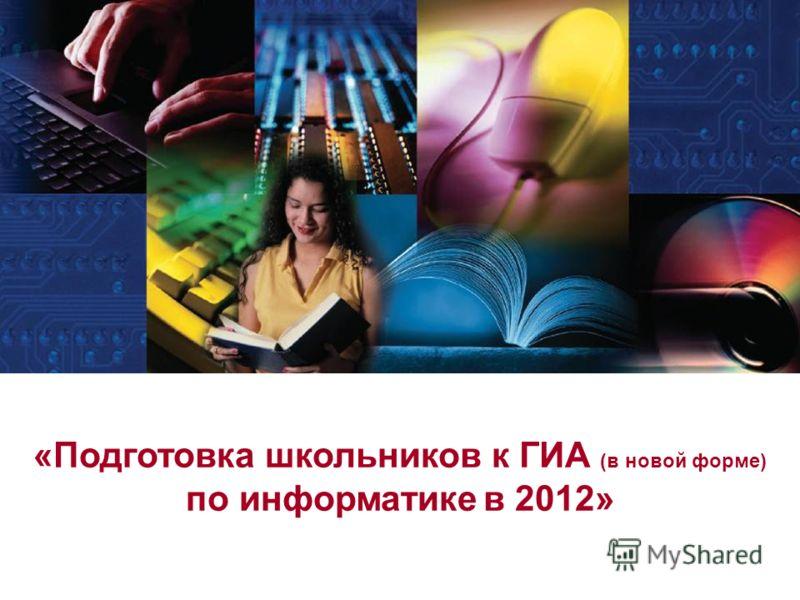 «Подготовка школьников к ГИА (в новой форме) по информатике в 2012»