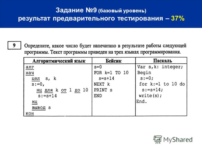 Задание 9 (базовый уровень) результат предварительного тестирования – 37%