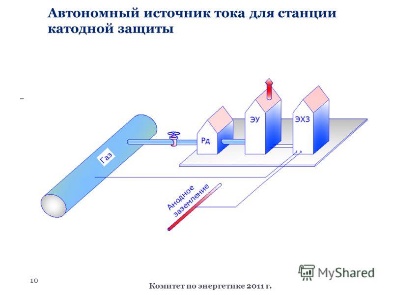 10 Комитет по энергетике 2011 г. Автономный источник тока для станции катодной защиты