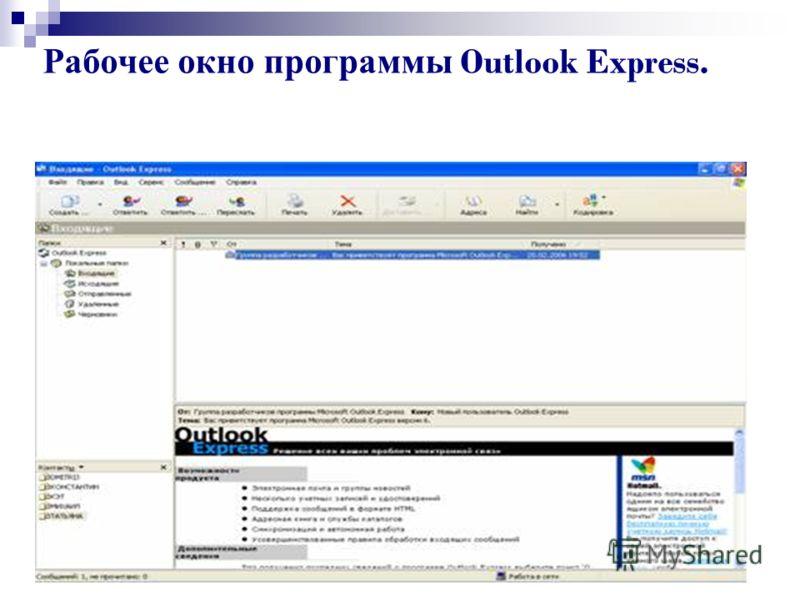 Рабочее окно программы Outlook Express.