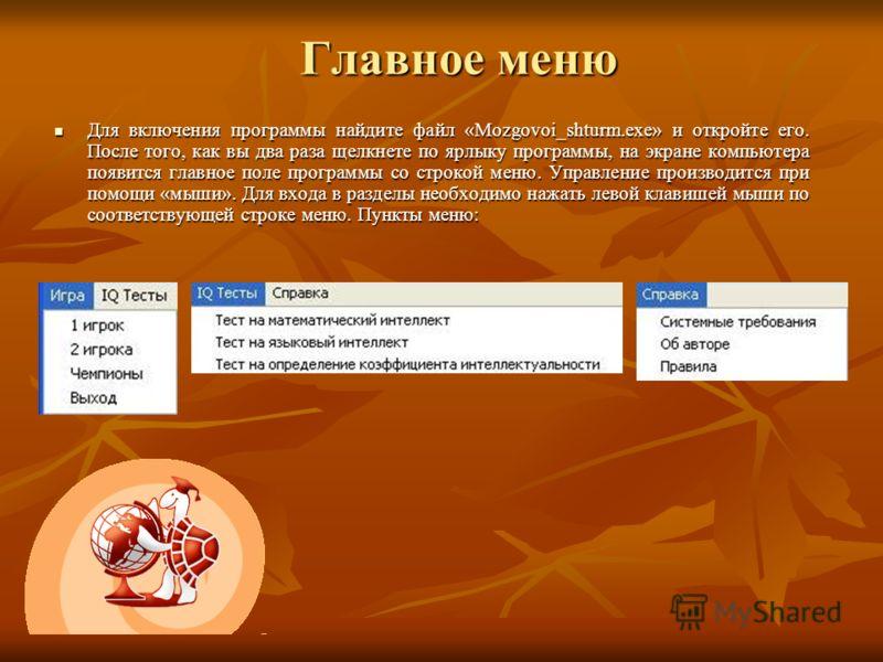 Главное меню Для включения программы найдите файл «Mozgovoi_shturm.exe» и откройте его. После того, как вы два раза щелкнете по ярлыку программы, на экране компьютера появится главное поле программы со строкой меню. Управление производится при помощи