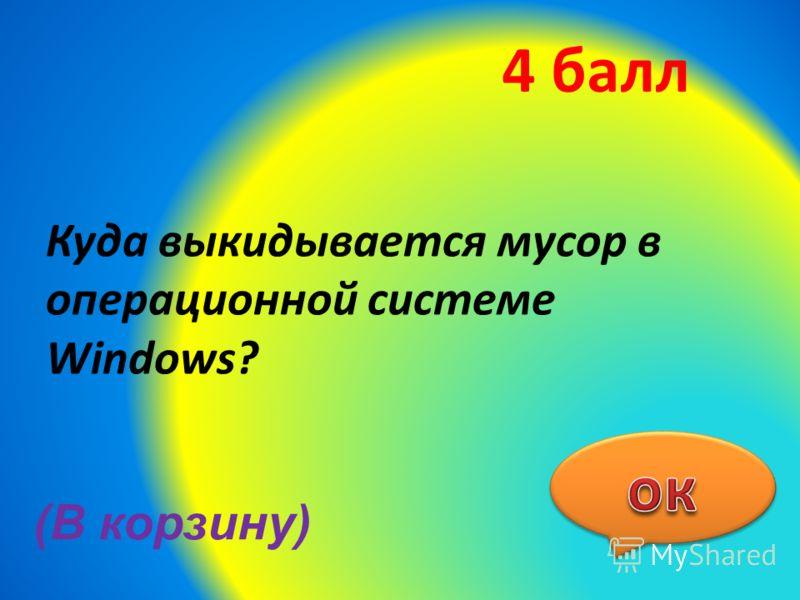 Куда выкидывается мусор в операционной системе Windows? 4 балл (В корзину)