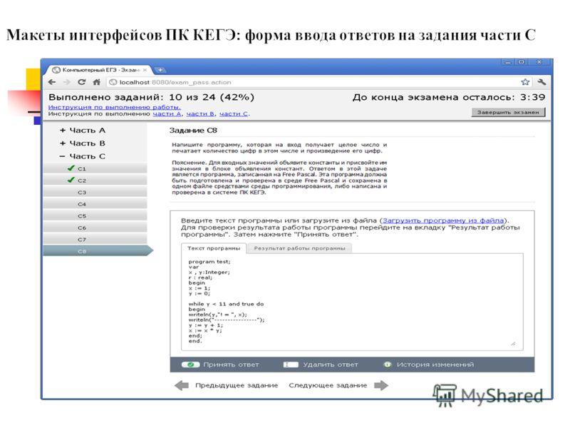 Программный комплекс КЕГЭ