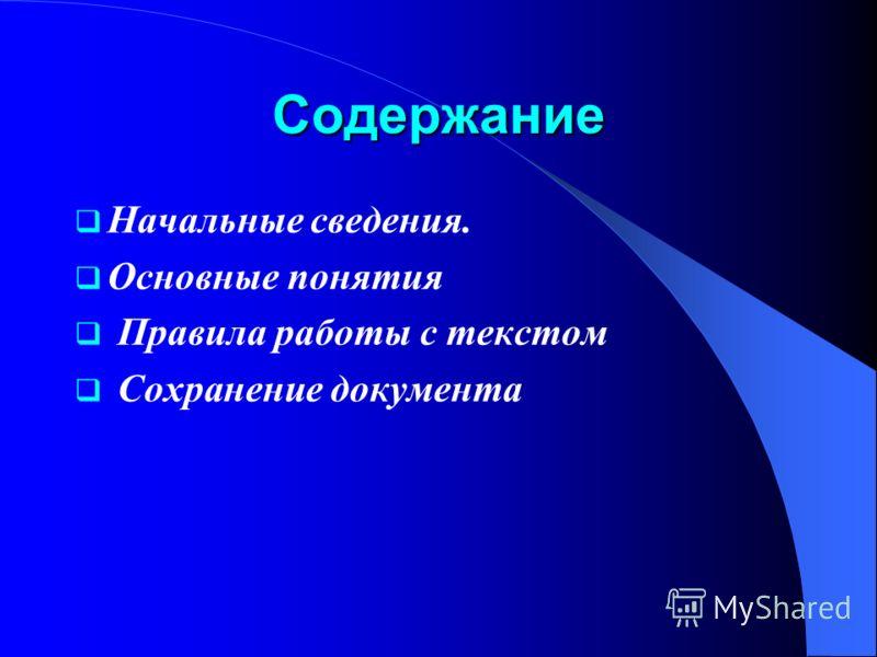 Содержание Начальные сведения. Основные понятия Правила работы с текстом Сохранение документа