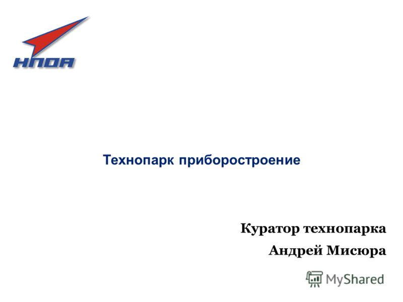 Технопарк приборостроение Андрей Мисюра Куратор технопарка