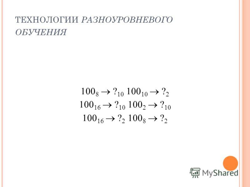 ТЕХНОЛОГИИ РАЗНОУРОВНЕВОГО ОБУЧЕНИЯ 100 8