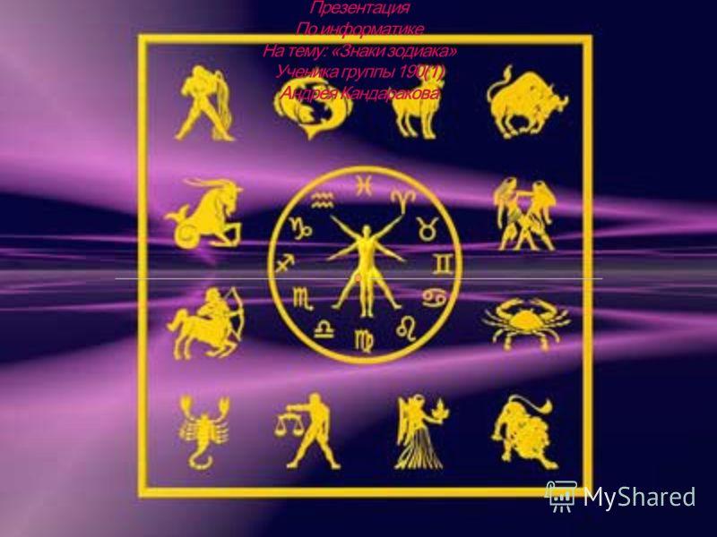 Первый знак зодиака в гороскопе