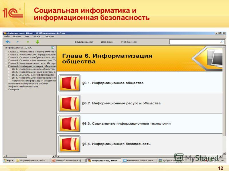 12 Социальная информатика и информационная безопасность