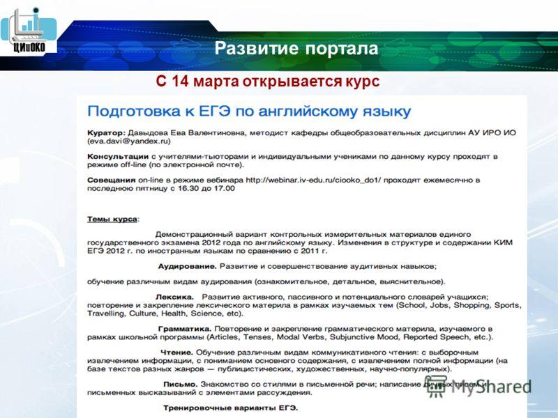30 Развитие портала С 14 марта открывается курс