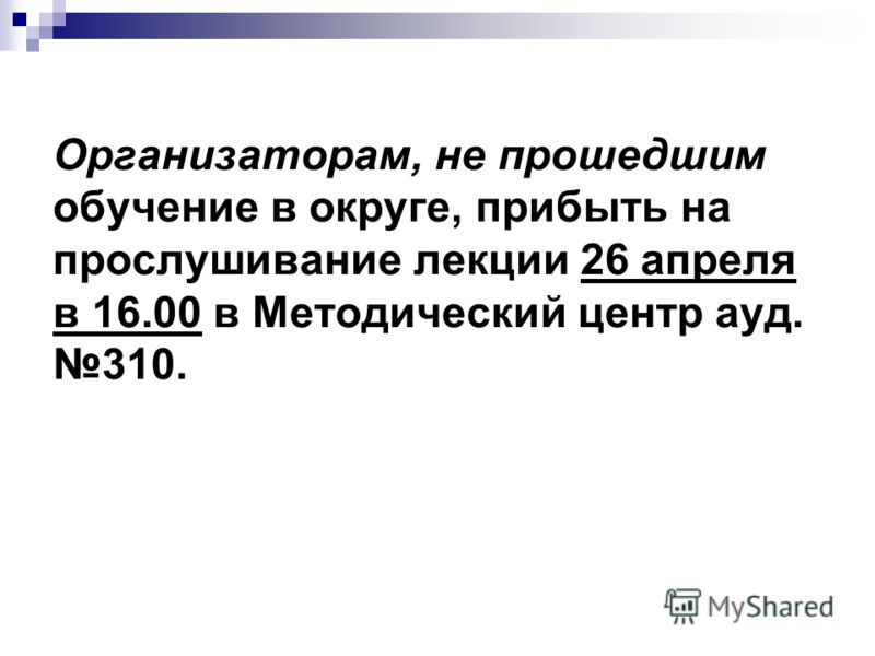 Организаторам, не прошедшим обучение в округе, прибыть на прослушивание лекции 26 апреля в 16.00 в Методический центр ауд. 310.