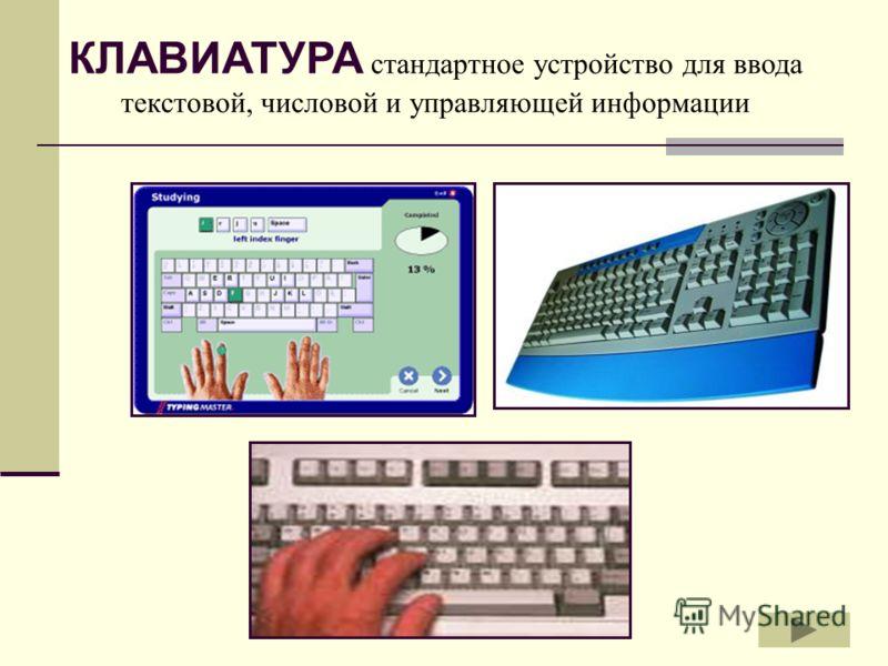 КЛАВИАТУРА стандартное устройство для ввода текстовой, числовой и управляющей информации