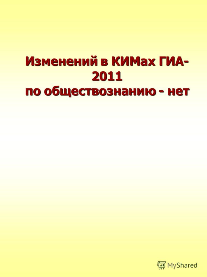 Изменений в КИМах ГИА- 2011 по обществознанию - нет