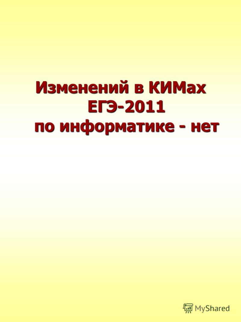 Изменений в КИМах ЕГЭ-2011 по информатике - нет