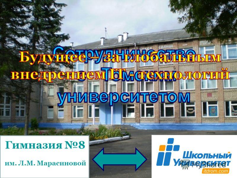 Гимназия 8 им. Л.М. Марасиновой