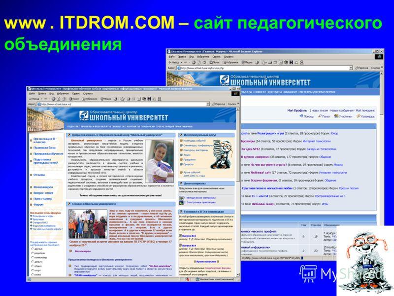 www. ITDROM.COM – сайт педагогического объединения