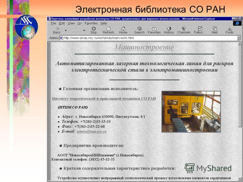 Электронная библиотека СО РАН