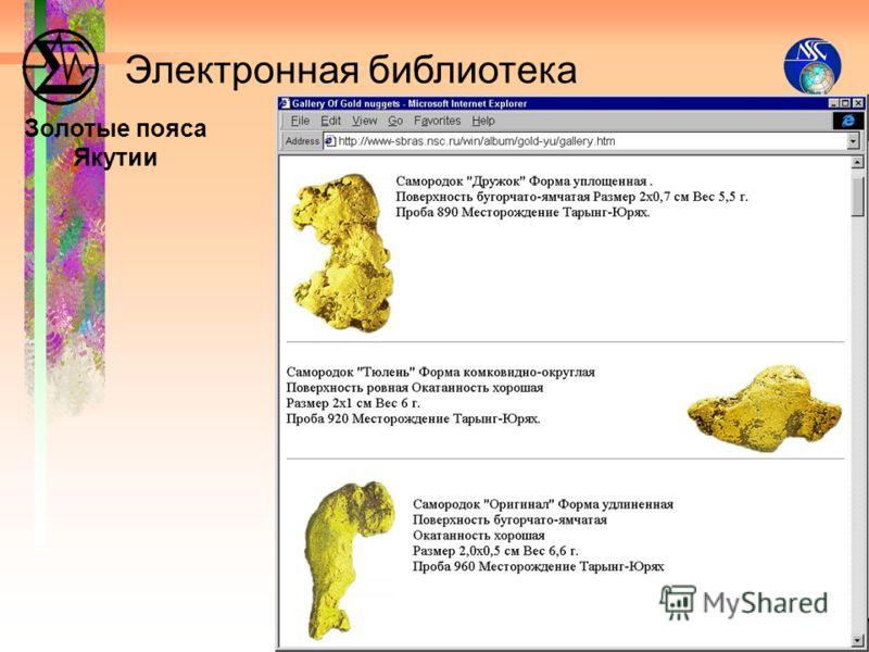 Электронная библиотека Золотые пояса Якутии