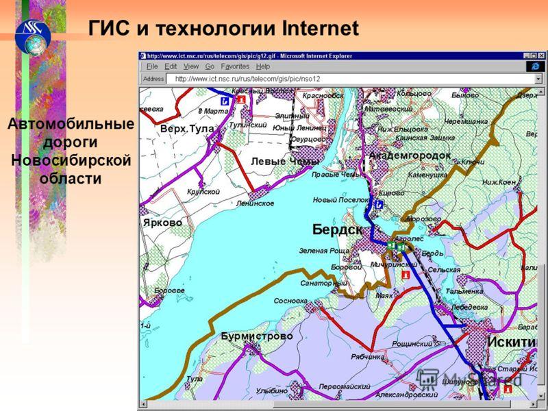 ГИС и технологии Internet Автомобильные дороги Новосибирской области