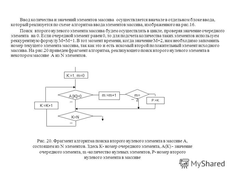 Ввод количества и значений элементов массива осуществляется вначале в отдельном блоке ввода, который реализуется по схеме алгоритма ввода элементов массива, изображенного на рис.16. Поиск второго нулевого элемента массива будем осуществлять в цикле,