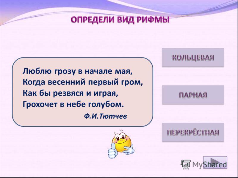 «ПЯТЫЙ ЛИШНИЙ» РИТМРИТМ СТРОКАСТРОКА СТРОФАСТРОФА РЕПЛИКАРЕПЛИКА