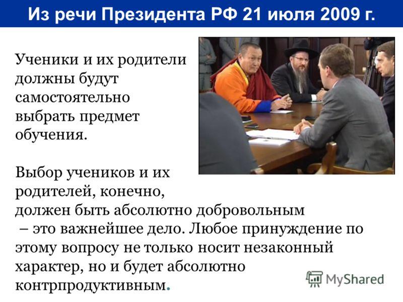 7 Из речи Президента РФ 21 июля 2009 г. Ученики и их родители должны будут самостоятельно выбрать предмет обучения. Выбор учеников и их родителей, конечно, должен быть абсолютно добровольным – это важнейшее дело. Любое принуждение по этому вопросу не
