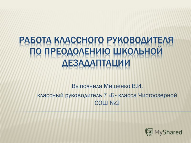 Выполнила Мищенко В.И. классный руководитель 7 «Б» класса Чистоозерной СОШ 2