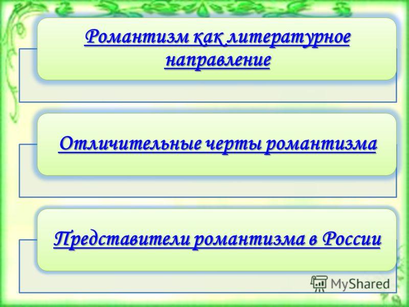 Романтизм как литературное направление Романтизм как литературное направление Отличительные черты романтизма Отличительные черты романтизма Представители романтизма в России Представители романтизма в России