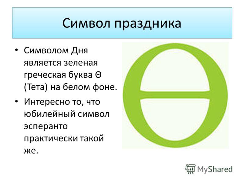 Символ праздника Символом Дня является зеленая греческая буква Θ (Тета) на белом фоне. Интересно то, что юбилейный символ эсперанто практически такой же.