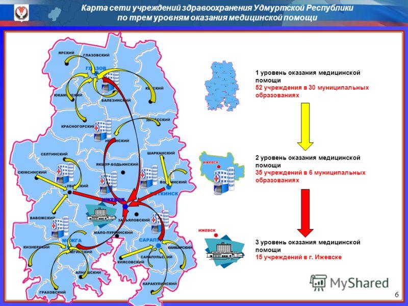 Карта сети учреждений здравоохранения Удмуртской Республики по трем уровням оказания медицинской помощи 1 уровень оказания медицинской помощи 52 учреждения в 30 муниципальных образованиях 2 уровень оказания медицинской помощи 35 учреждений в 6 муници