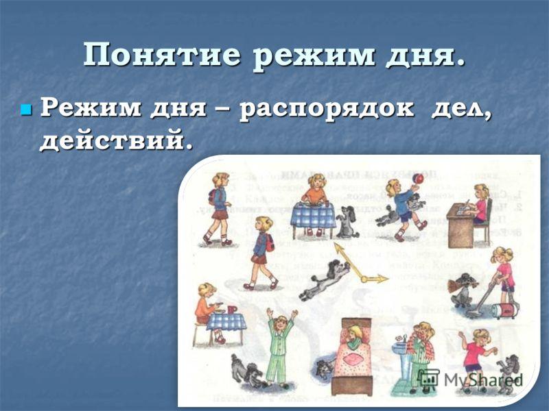 Понятие режим дня. Режим дня – распорядок дел, действий. Режим дня – распорядок дел, действий.