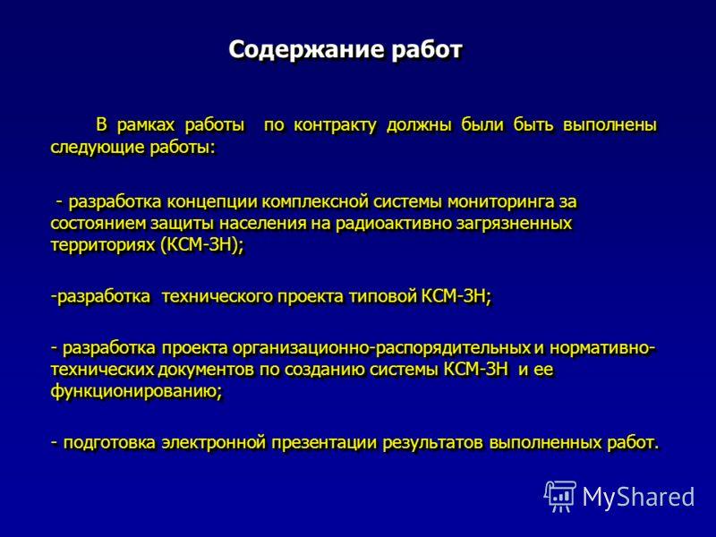 Содержание работ В рамках работы по контракту должны были быть выполнены следующие работы: В рамках работы по контракту должны были быть выполнены следующие работы: - разработка концепции комплексной системы мониторинга за состоянием защиты населения