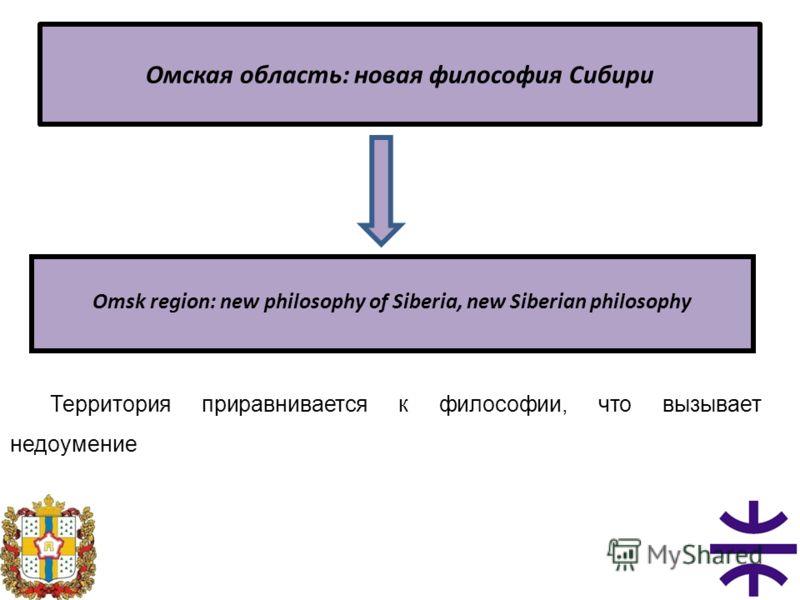 Омская область: новая философия Сибири Omsk region: new philosophy of Siberia, new Siberian philosophy Территория приравнивается к философии, что вызывает недоумение