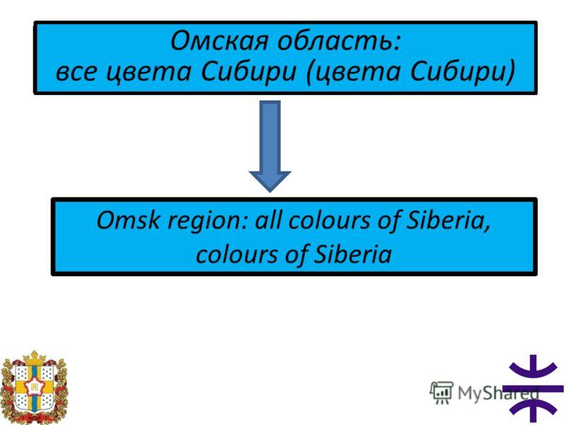 Омская область: все цвета Сибири (цвета Сибири) Omsk region: all colours of Siberia, colours of Siberia Омская область: все цвета Сибири (цвета Сибири)