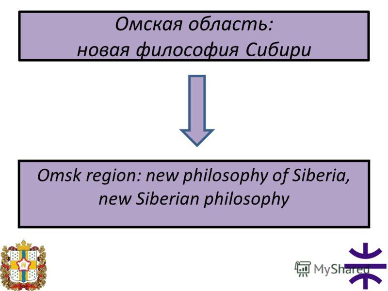 Омская область: новая философия Сибири Omsk region: new philosophy of Siberia, new Siberian philosophy