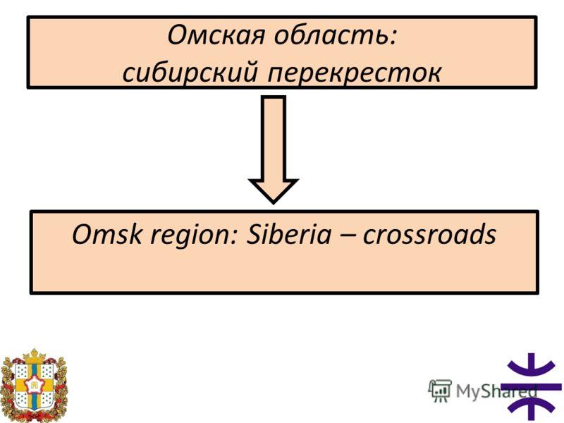 Омская область: сибирский перекресток Omsk region: Siberia – crossroads