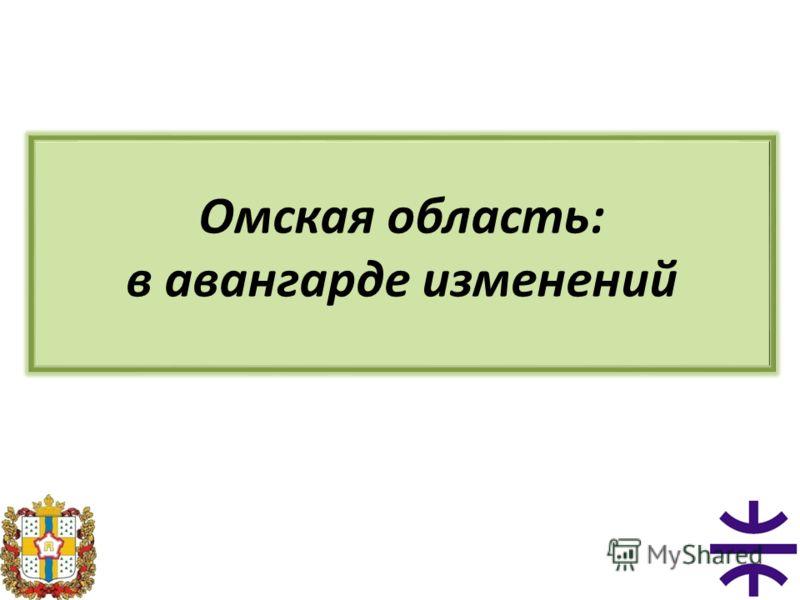 Омская область: в авангарде изменений