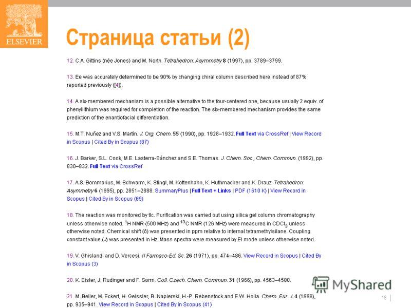 18 Страница статьи (2)