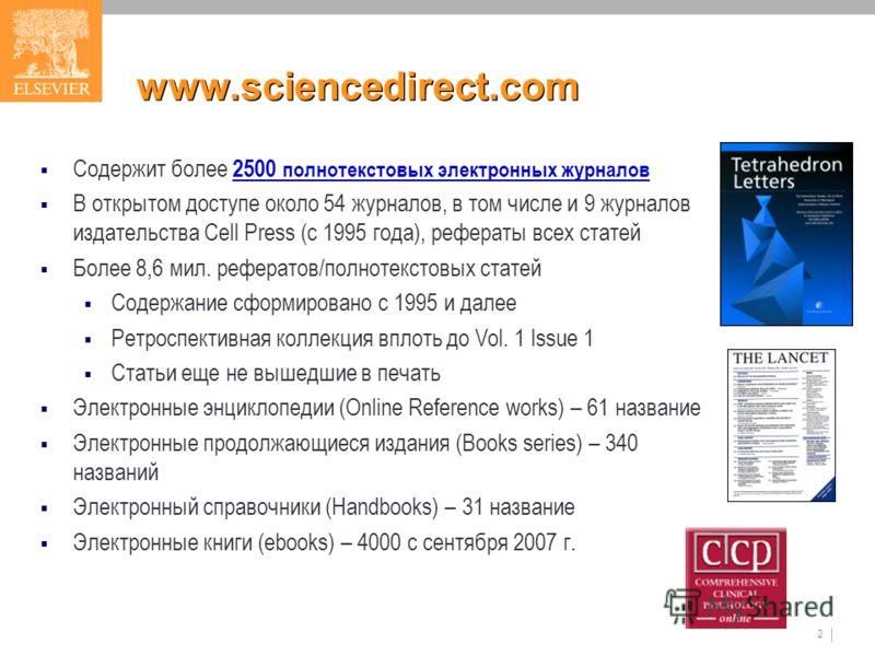 2 www.sciencedirect.com Содержит более 2500 полнотекстовых электронных журналов В открытом доступе около 54 журналов, в том числе и 9 журналов издательства Cell Press (с 1995 года), рефераты всех статей Более 8,6 мил. рефератов/полнотекстовых статей