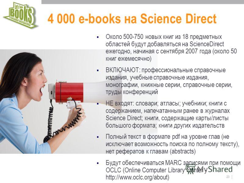23 4 000 e-books на Science Direct Около 500-750 новых книг из 18 предметных областей будут добавляться на ScienceDirect ежегодно, начиная с сентября 2007 года (около 50 книг ежемесячно) ВКЛЮЧАЮТ: профессиональные справочные издания, учебные справочн