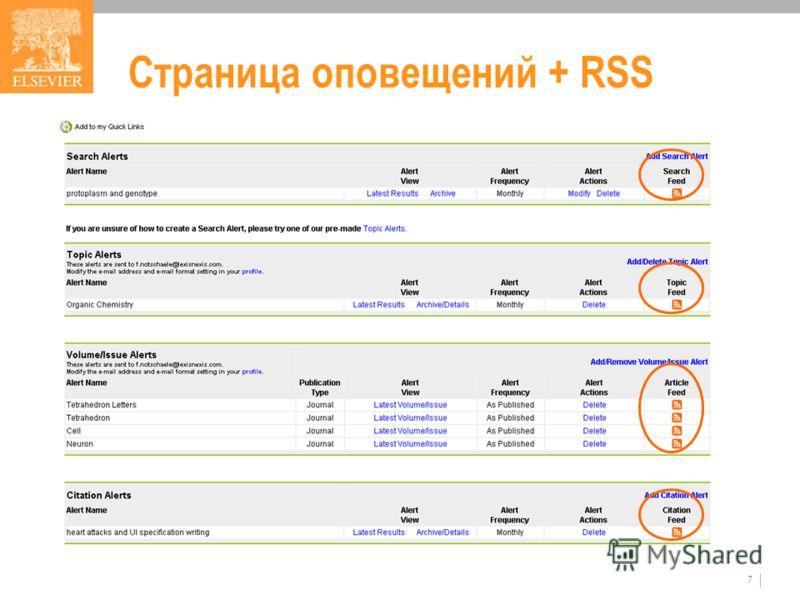 7 Страница оповещений + RSS