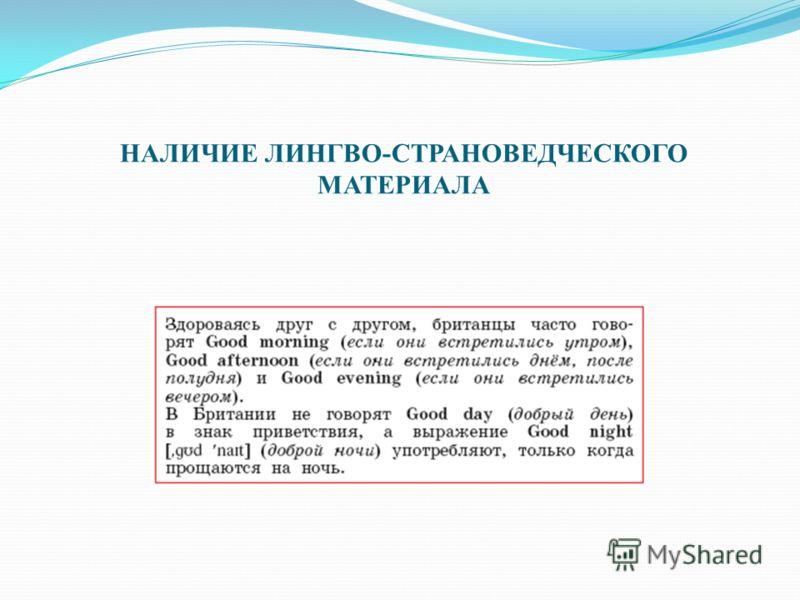 НАЛИЧИЕ ЛИНГВО-СТРАНОВЕДЧЕСКОГО МАТЕРИАЛА